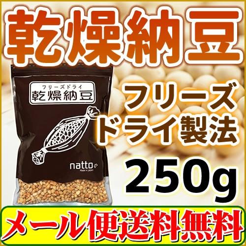 乾燥納豆250g フリーズドライ納豆 メール便送料無料