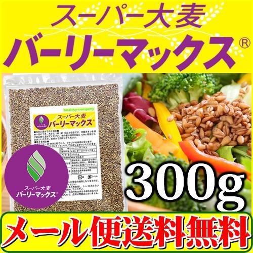 バーリーマックス 300g スーパー大麦 メール便 送料無料