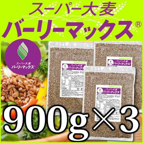 バーリーマックス 900g×3 スーパー大麦 送料無料