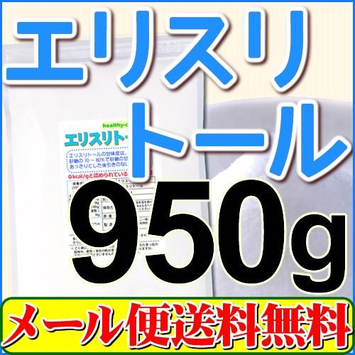エリスリトール 950g 【0kcal/gと認められている唯一の甘味料】【メール便専用】【送料無料】※1kgから変更
