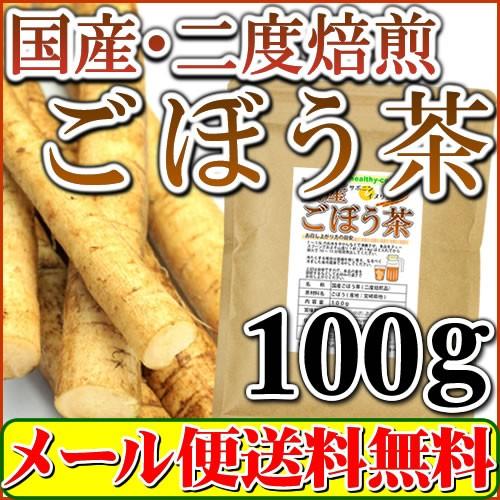 2度焙煎仕立:国産ごぼう茶100g(国内生産・国内加工)【メール便専用】【送料無料】