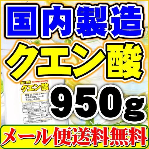 国内製造 クエン酸 (結晶) 950g メール便 送料無料 ※1kgから変更 国産表記から変更