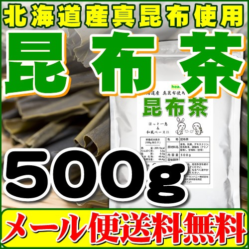 お徳用 昆布茶 500g 北海道産昆布 日高昆布使用 送料無料 粉末 お茶