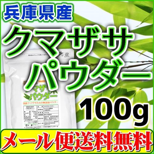 兵庫県産 クマザサパウダー100g 熊笹 熊笹茶 クマザサ茶 クマザサ青汁 粉末 国産 メール便 送料無料