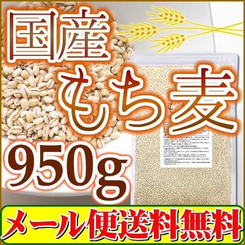 国産 もち麦950g (メール便 送料無料)※1kgから変更