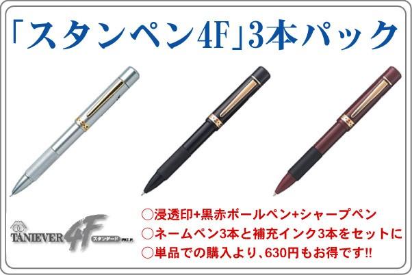 【メール便送料無料】1本4役(シャチハタタイプのネーム印+黒赤ボールペン+シャープペン) 多機能ネームペン 「スタンペン4F 3本パッ