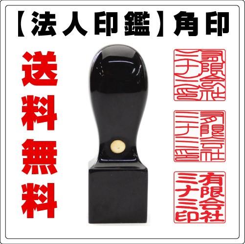 【メール便送料無料】 「黒水牛(芯持)角印 24.0mm天丸角 印袋付き」 法人登記・会社設立・契約時に必須なはんこ