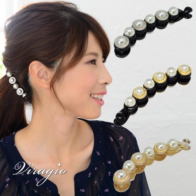 バナナクリップ 大 大きめ パール ヘアクリップ シンプル ヘアアクセサリー 髪留め 髪飾り ブランド vi-1203
