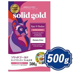 ソリッドゴールド カッツフラッケン 500g 全年齢対応猫用キャットフード SOLID GOLD 【正規品】