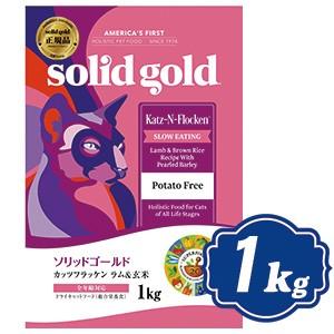 ソリッドゴールド カッツフラッケン 1kg 全年齢対応猫用キャットフード SOLID GOLD 【正規品】