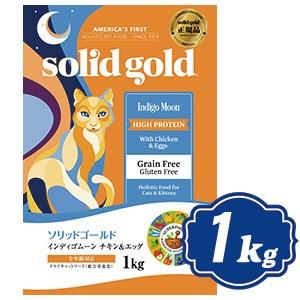 ソリッドゴールド インディゴムーン 1kg 全年齢対応猫用キャットフード SOLID GOLD 【正規品】