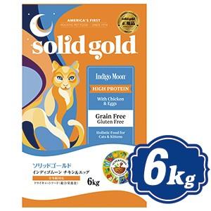 ソリッドゴールド インディゴムーン 6kg 全年齢対応猫用キャットフード SOLID GOLD 【正規品】