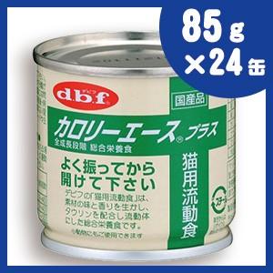 デビフ dbf キャットフード カロリーエース プラス 猫用流動食 85g×24缶