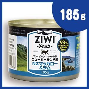 ジウィピーク キャット缶 マッカロー ラム 185g キャットフード ジーウィピーク/ZiwiPeak 缶詰 【正規品】