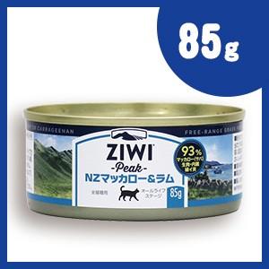 ジウィピーク キャット缶 マッカロー ラム 85g キャットフード ジーウィピーク/ZiwiPeak 缶詰 【正規品】