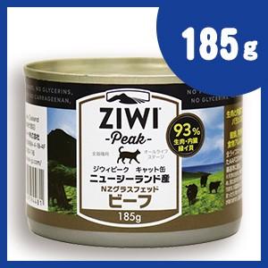ジウィピーク キャット缶 グラスフェッドビーフ 185g キャットフード ジーウィピーク/ZiwiPeak 缶詰 【正規品】