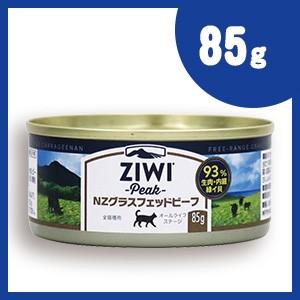 ジウィピーク キャット缶 グラスフェッドビーフ 85g キャットフード ジーウィピーク/ZiwiPeak 缶詰 【正規品】