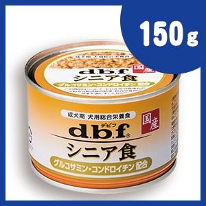 デビフ dbf ドッグフード シニア食 グルコサミン・コンドロイチン配合 150g