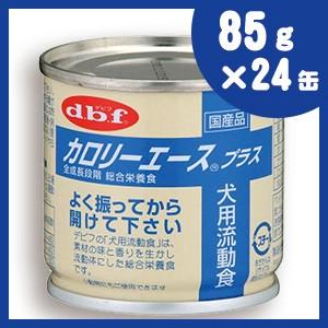 デビフ dbf ドッグフード カロリーエース プラス 犬用流動食 85g×24缶