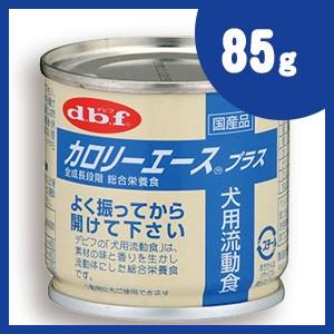 デビフ dbf ドッグフード カロリーエース プラス 犬用流動食 85g