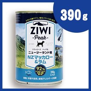 ジウィピーク ドッグ缶 マッカロー ラム 390g ドッグフード ZiwiPeak 缶詰 【正規品】