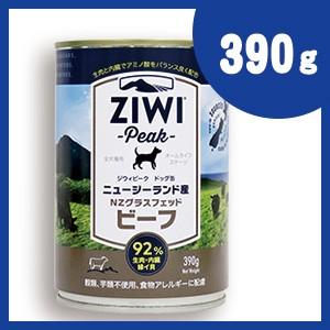 ジウィピーク ドッグ缶 グラスフェッドビーフ 390g ドッグフード ZiwiPeak 缶詰 【正規品】