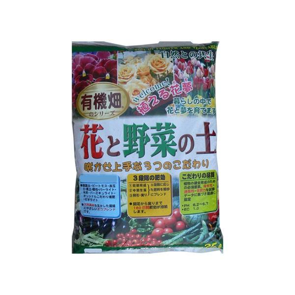 花壇 はたけ 高級 6-21 あかぎ園芸 有機畑 花と野菜の土 25L 3袋 野菜 こだわり 草花 高品質 肥料 培養土 ガーデニング ブレンド