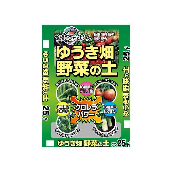 7-2 あかぎ園芸 ゆうき畑 野菜の土 25L 3袋 S