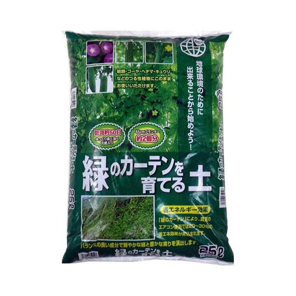 植木 花壇 園芸あかぎ園芸 緑のカーテンを育てる土 25L 3袋 (4939091352513) S