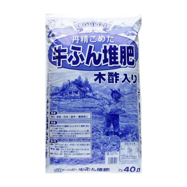 草花 野菜 果樹 あかぎ園芸 木酢入牛ふん 40L 2袋 (4939091654013) 有機肥料 ガーデニング 花木 発酵 牛ふん堆肥 培養土 長期間熟成