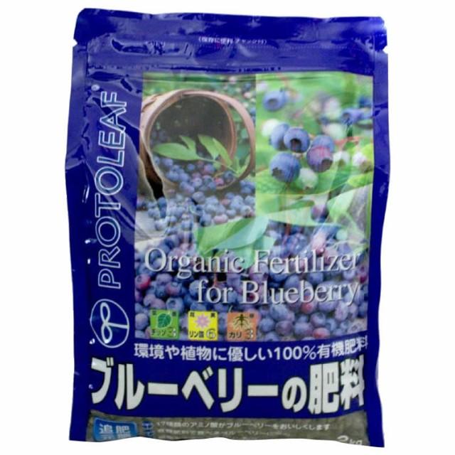 M 国産 果樹 有機肥料 プロトリーフ アミノ酸 ブルーベリー用 セリン 米ぬか 油かす ひりょう プロトリーフ ブルーベリーの肥料 2kg×