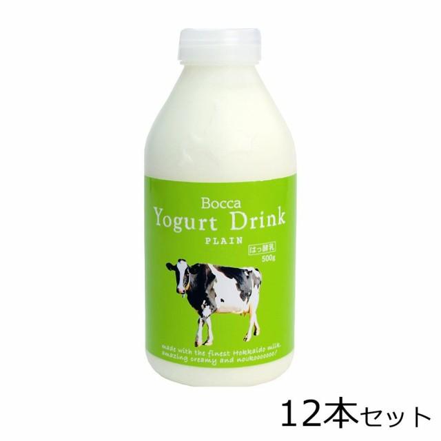 北海道 牧家 飲むヨーグルト 500g 12本セット 冷蔵 (送料無料) 直送
