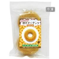 もぐもぐ工房 (冷凍) ふかふか焼きドーナッツ プレーン 2個入×8セット 代引き・同梱不可