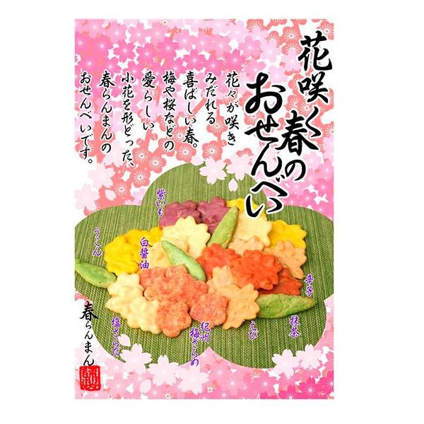 花咲く春のおせんべい×6箱セット M
