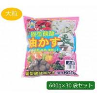 あかぎ園芸 固型醗酵油かす 大粒 600g×30袋