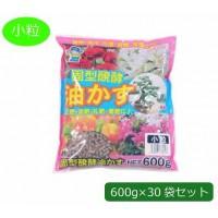 あかぎ園芸 固型醗酵油かす 小粒 600g×30袋