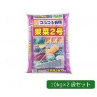送料無料 同梱不可あかぎ園芸 粒状 果菜2号 (チッソ5・リン酸10・カリ10) 10kg×2袋