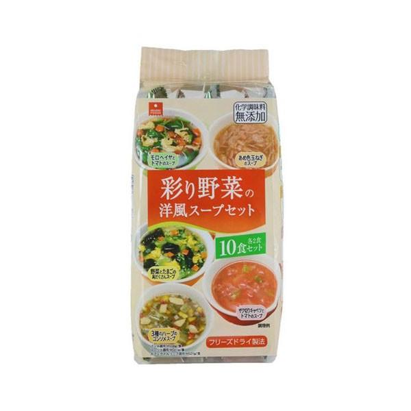 送料無料 同梱不可アスザックフーズ フリーズドライ 彩り野菜の洋風スープセット 10食(5種×2食)×10袋おいしい トマト 本格