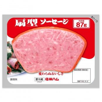 料理 スライスパック 食べきりサイズ 食材 おかず 家庭 お弁当 材料 オードブル 肉 朝食 素材 おかず 信州ハム 扇型ソーセージ 75g 10個
