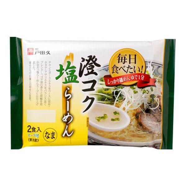 麺匠 戸田久 毎日食べたい澄みコク塩ラーメン2食×10袋(送料無料)直送 冷蔵