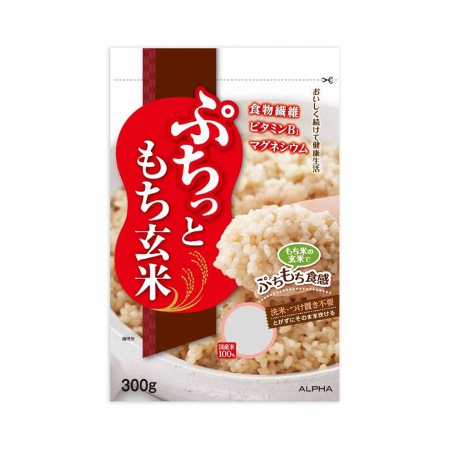 食物繊維 米 3人前 国産 もち米 サラダ アルファ化 混ぜる トッピング アルファー食品 ぷちっともち玄米 300g 10袋セット M