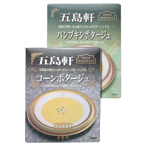 コーンスープ 北海道 食品 ギフト 本格 かぼちゃ スープ 函館 伝統 クリーミー 五島軒☆コーンポタージュ 180g & パンプキンポタージュ