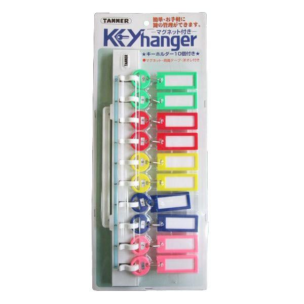 10連 収納 キーボックス TANNER キーハンガー 10本掛 マグネットタイプ 鍵掛け 玄関 オフィス キーホルダー フック