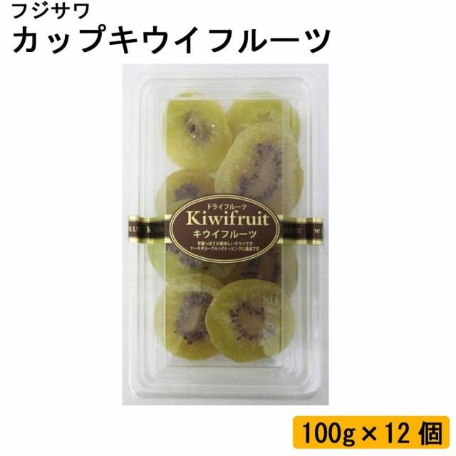 送料無料 同梱不可フジサワ カップキウイフルーツ 100g×12個