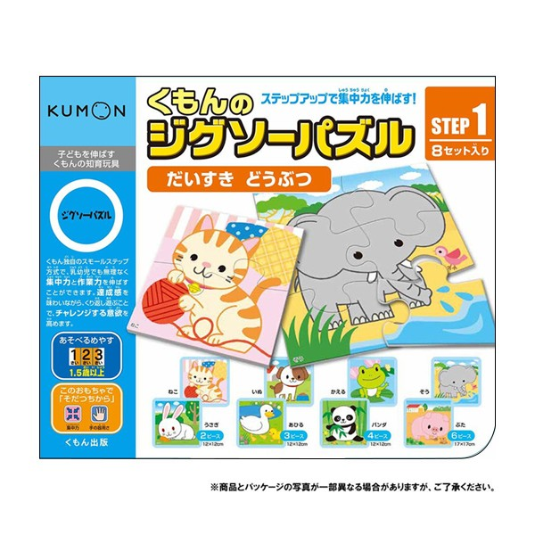 ジグソーパズル 公文 知育玩具KUMON くもん STEP1 だいすき どうぶつ 1.5歳以上 JP-11 C