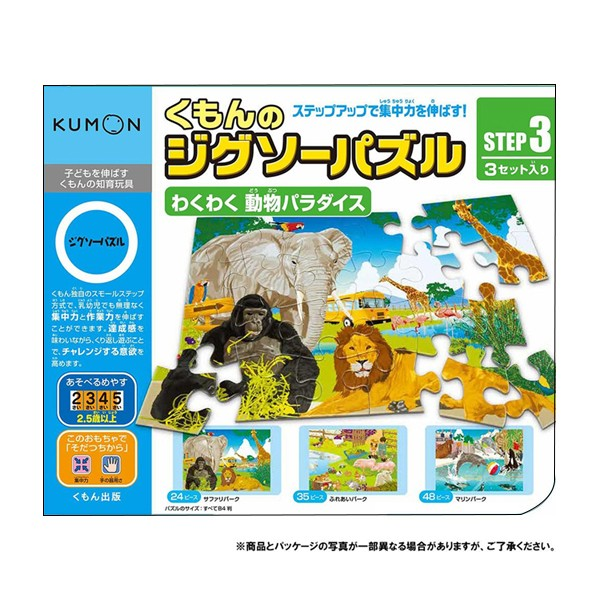 ジグソーパズル 公文 知育玩具KUMON くもん STEP3 わくわく 動物パラダイス 2.5歳以上 JP-31 C