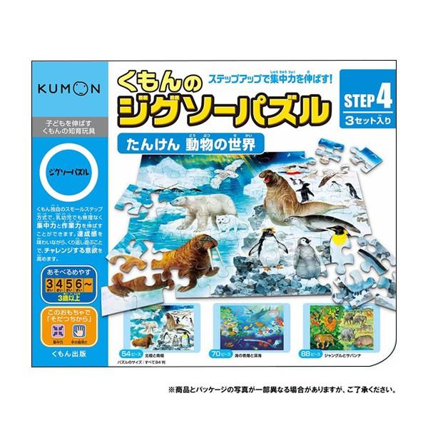KUMON くもん STEP4 たんけん 動物の世界 3歳以上 JP-41 C