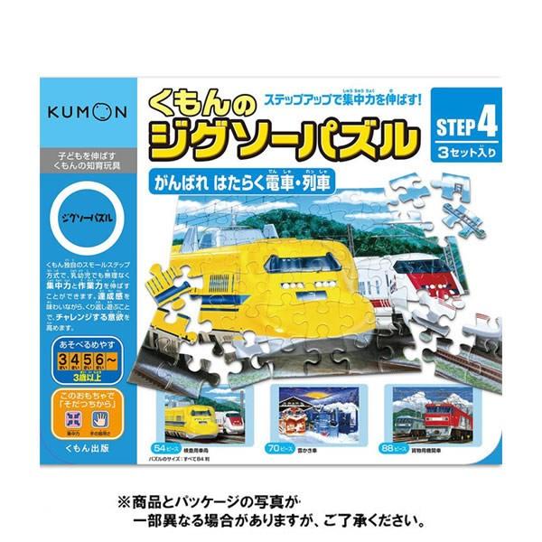 KUMON くもん STEP4 がんばれ はたらく電車・列車 3歳以上 JP-42 C