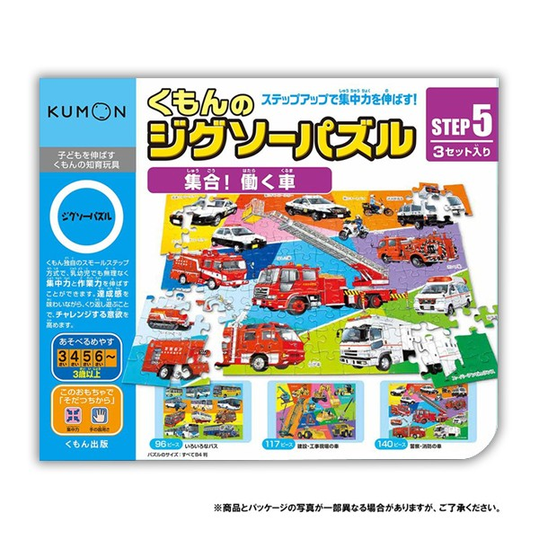おもちゃ トイ 子供用KUMON くもん STEP5 集合!働く車 3歳以上 JP-53 C
