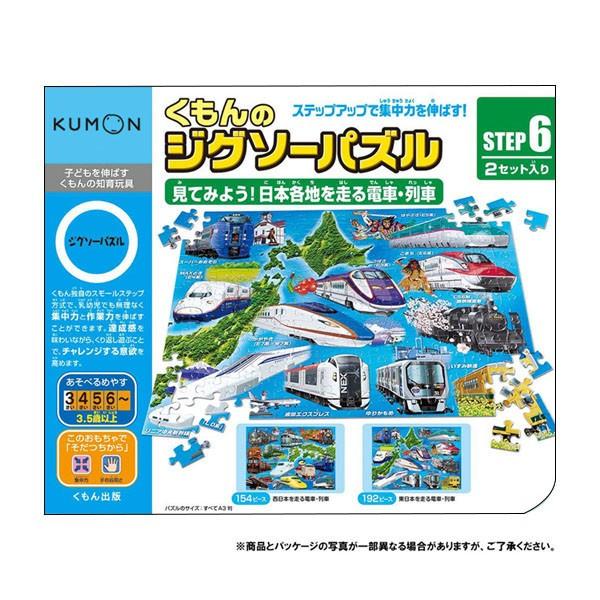 公文 おもちゃ ジグソーパズルKUMON くもん STEP6 見てみよう!日本各地を走る電車・列車 3.5歳以上 JP-62 C